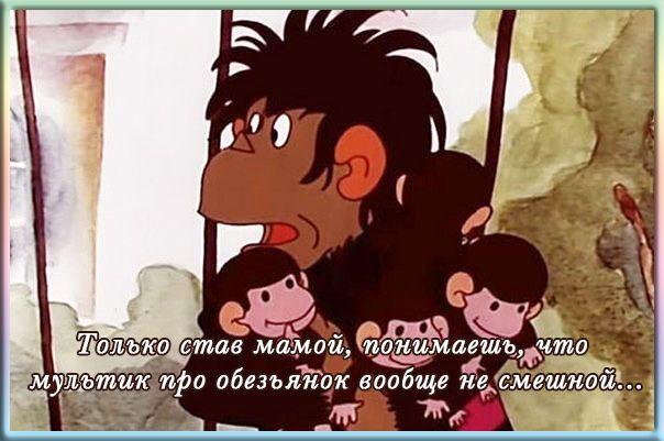 Только став мамой, понимаешь, что мультик про обезьянок вообще не смешной... ))   #миккимаркет #дисней #одежда #дети #ребенок #детскаяодежда #магазин #онлайнмагазин #купить #детскаяобувь #детскиеаксессуры #одеждадлядетей #длямалышей #малыш #мама #мультфильм