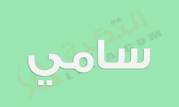 معنى اسم سامي Sami في المعجم العربي ي عتبر هذا الاسم من الأسماء المميزة لدى الكثير فهو كان ي طلق في السابق ولكنه Tech Company Logos Vimeo Logo Company Logo