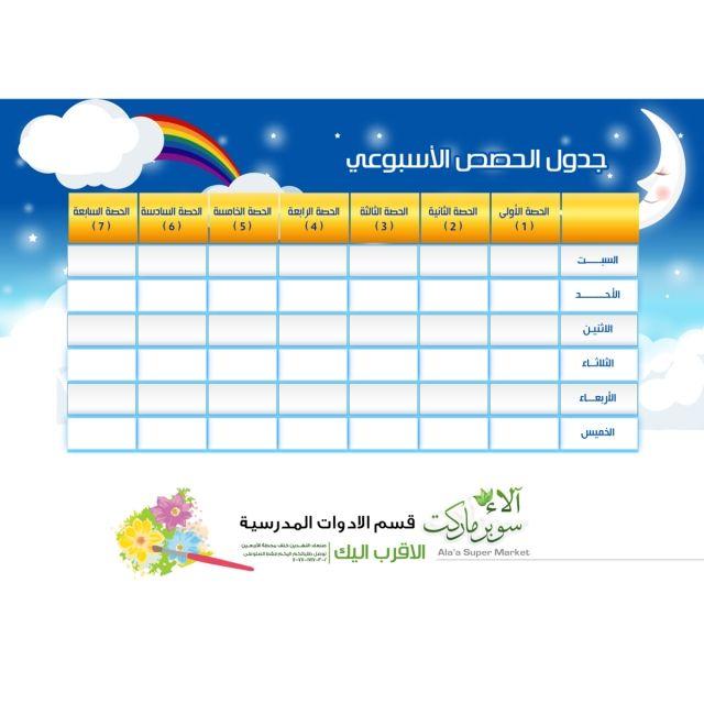 الجدول المدرسي School Schedule Mini Albums School