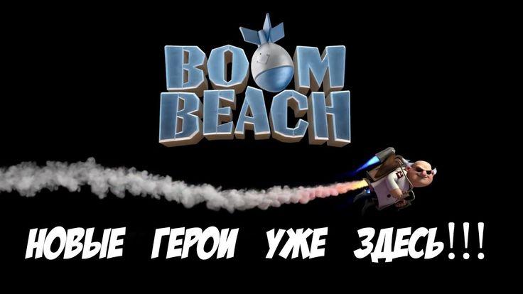 Boom Beach: Heroes Tutorial | Бум Бич: новые герои | Русская озвучка