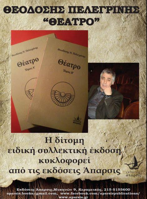 ΑΙΟΛΙΚΑ ΓΡΑΜΜΑΤΑ:  ΠΡΌΒΑ ΜΕ ΤΟΝ ΑΡΙΣΤΟΤΈΛΗ   Θεοδόσης ΠελεγρίνηςΘέατ...