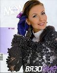 Zhurnal MOD Fashion Magazine 558 Russian knit and crochet patterns