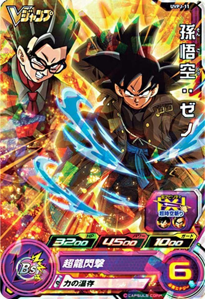 Jungkook New Clothes On Super Dragon Ball Heroes Dragon Ball Z Dragon Ball Super Goku Dragon Ball