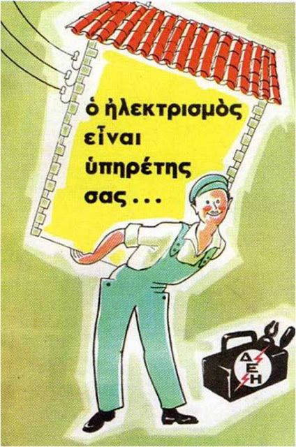 public elecricity service_old greek ads