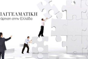 Η επαγγελματική κατάρτιση στην Ελλάδα