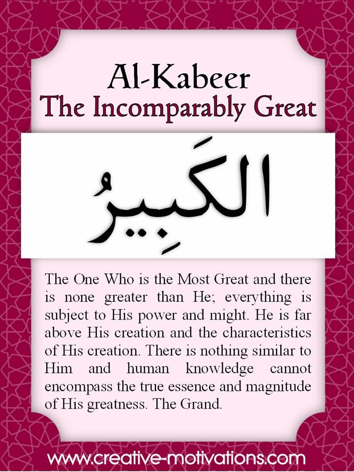 Al Kabeer. Follow on Facebook: http://on.fb.me/O4NQE7 --or-- http://on.fb.me/1hZhhCF