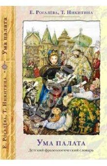 Рогалева, Никитина - Ума палата. Детский фразеологический словарь обложка книги