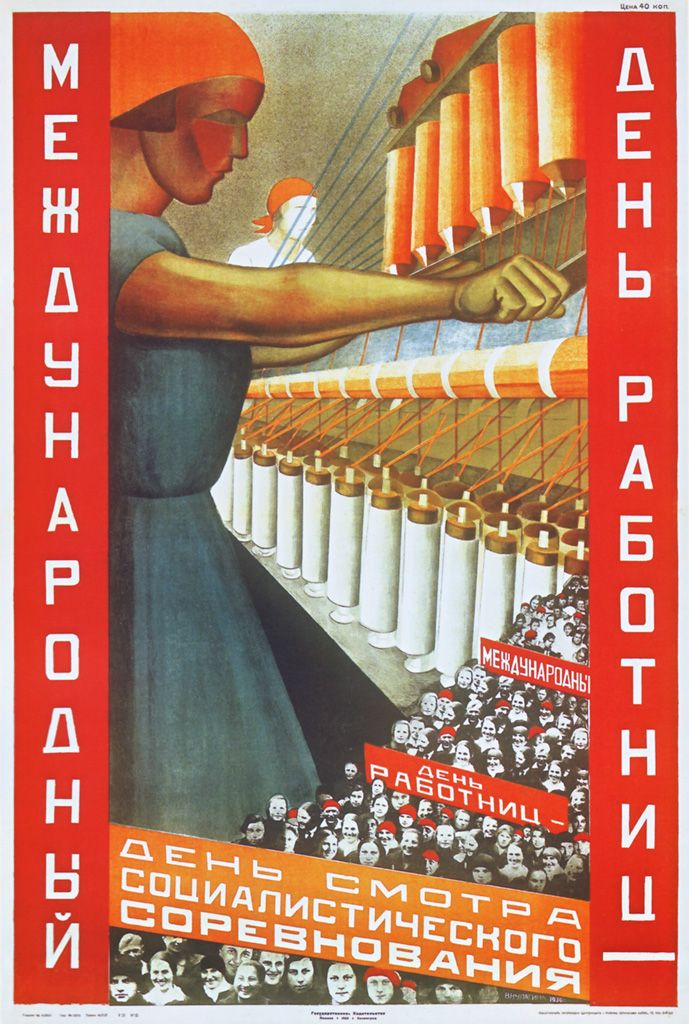 « International Day of Women Workers is the day of a review of a socialist competition. »(1930)