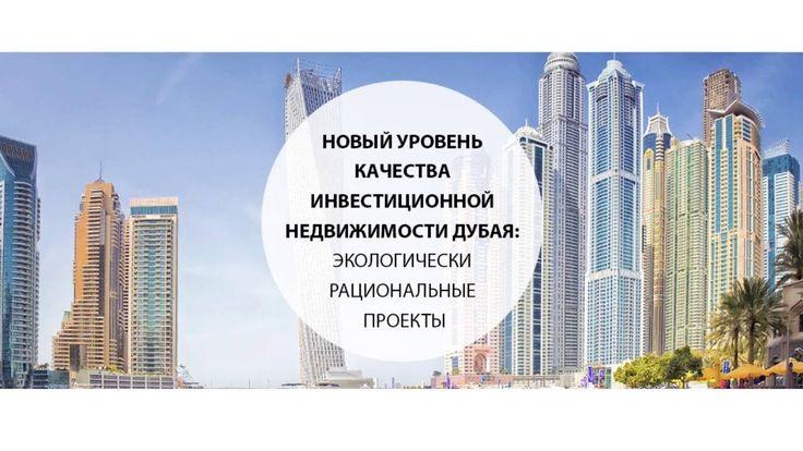 Новый уровень качества инвестиционной недвижимости Дубая экологически ра...