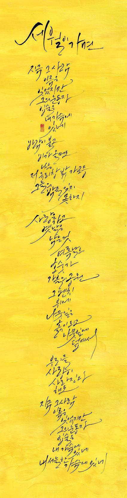 calligraphy_세월이 가면_박인환