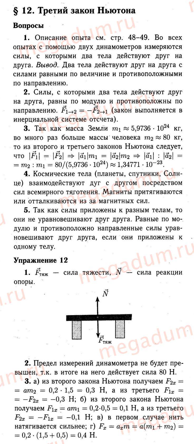 Ответ на ребус стр.28 автор босова информатика 5 класс