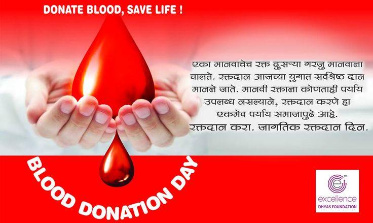 #WorldBloodDonorDay - Blood connects us all! रक्त तयार करण्याचे कोणतेही यंत्र अस्तित्वात नाही, अशा यंत्राची निर्मिती करणारा अभियंता अजून उदयाला यायचाय . पण हा चमत्कार घडे पर्यंत आपल्या बांधवांचे जीव वाचवण्यासाठी रक्तदान हाच एक पर्याय उरतो. #WorldBloodDonorDay2016 #DrNareshBharde