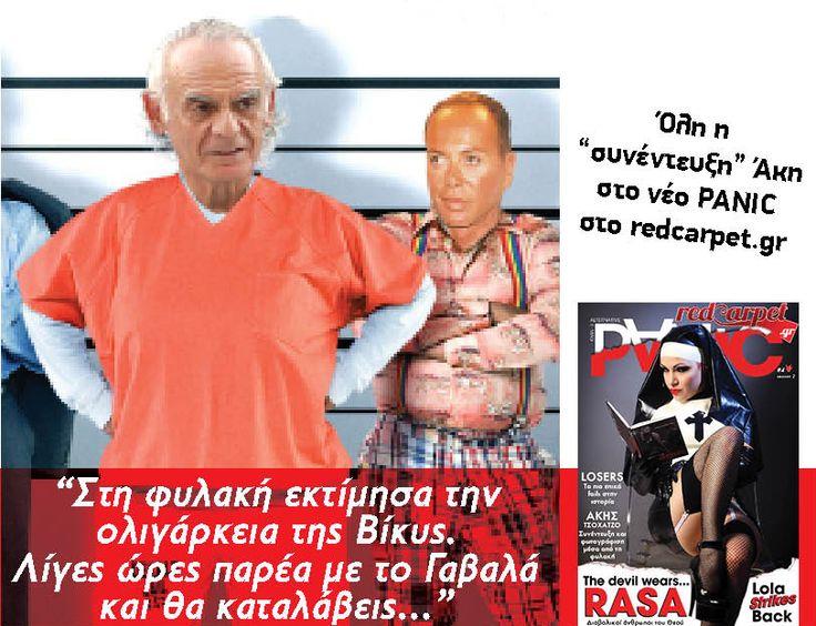 Άκης Τσοχατζόπουλος: Στη φυλακή εκτίμησα την ολιγάρκεια της Βίκης