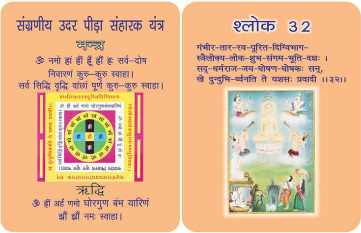 """‪""‪#‎Mantra‬ For Removing all abdominal pains and diarrhea"" in Hindi card. Feel beautiful. For more mantra visit @ http://www.drmanjujain.com"
