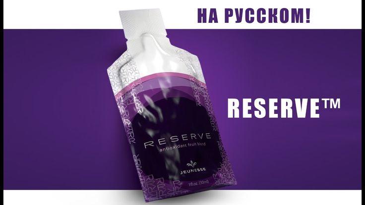 Reserve Резерв компания Jeunesse, как не стареть, Эликсир молодости, зам...