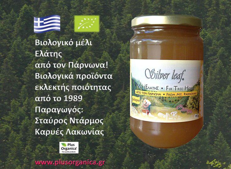 Βιολογικό μέλι Ελάτης από τον Πάρνωνα 'Silver Leaf' Το εξαιρετικό μέλι ελάτης του μελισσοπαραγωγού Σταύρου Ντάρμου, είναι ένα αγνό και φυσικό μέλι (δεν είναι ζεσταμένο, φιλτραρισμένο). Το συλλέγουν οι μέλισσες από τις δυτικές πλαγιές του Πάρνωνα οι οποίες είναι κατάφυτες από κωνοφόρα, κυρίως ελάτη. Οι χρυσές ανταύγιες και το ιδιαίτερο άρωμα, αποτελούν δείγμα γεωγραφικής προέλευσης. Ταιριάζει υπέροχα με το Ταχίνι 'Silver Leaf'!