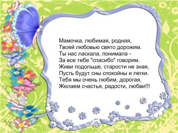 маленькие стихи маме на день рождения от сына пилорама