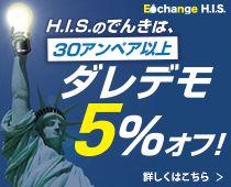 H.I.S.電気お申込みキャンペーン!H.I.S.商品券2,000円プレゼント!