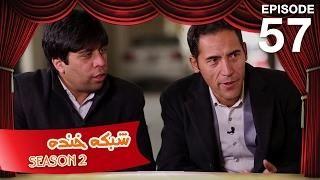 Shabake Khanda - Season 2 - Ep.57