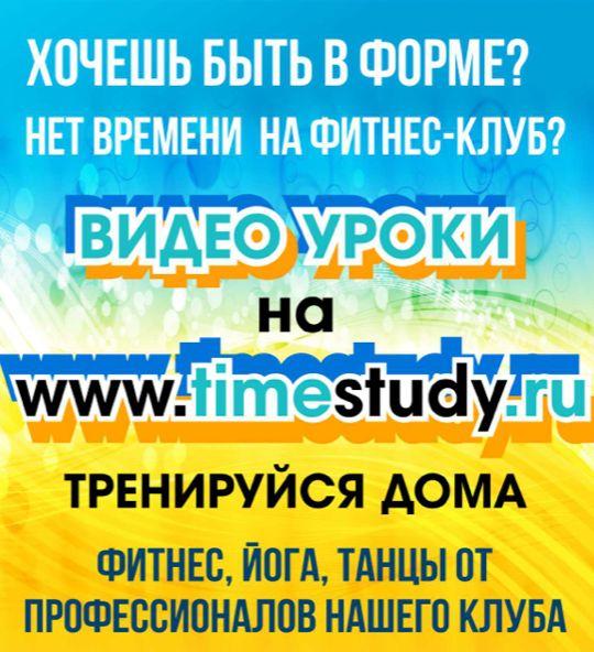 НАШИ РЕЗУЛЬТАТЫ!!! - timestudy.ru (фитнес дома)   Дорогие друзья! От всей команды канала http://timestudy.ru хотим сказать огромное спасибо каждому из вас.  Ваша поддержка дает нам силы двигаться вперед и развивать все то, что задумано!  На данный момент уже более: - 360 видео уроков! - 15 направлений ФИТНЕС, ЙОГА, ТАНЦЫ! - Многие уже достигли желаемых результатов!  Тренируйтесь дома вместе с нами!   #фитнесклуб#фитнестренер#фитнесдома#тренировкидома#мотивация#красивоетело#йога#танцы#россия