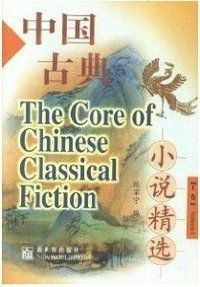 The Core of Chinese Classical Fiction (Chinese/English, 2 Volume Set, Revised Edition) - (WF1M)