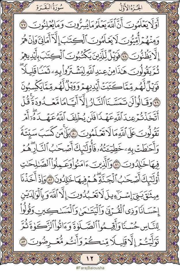 Pages 12 16 002 114 Surat Al Baqarah سورة البقرة Life Habits Sheet Music Word Search Puzzle