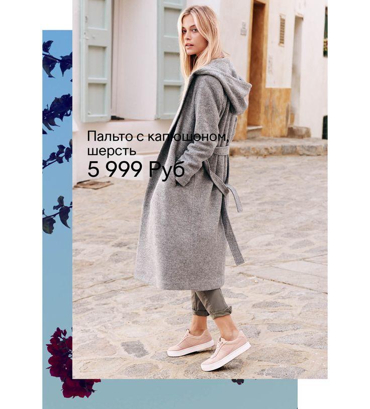 Письмо «Непринужденный весенний стиль» — H&M Fashion News — Яндекс.Почта