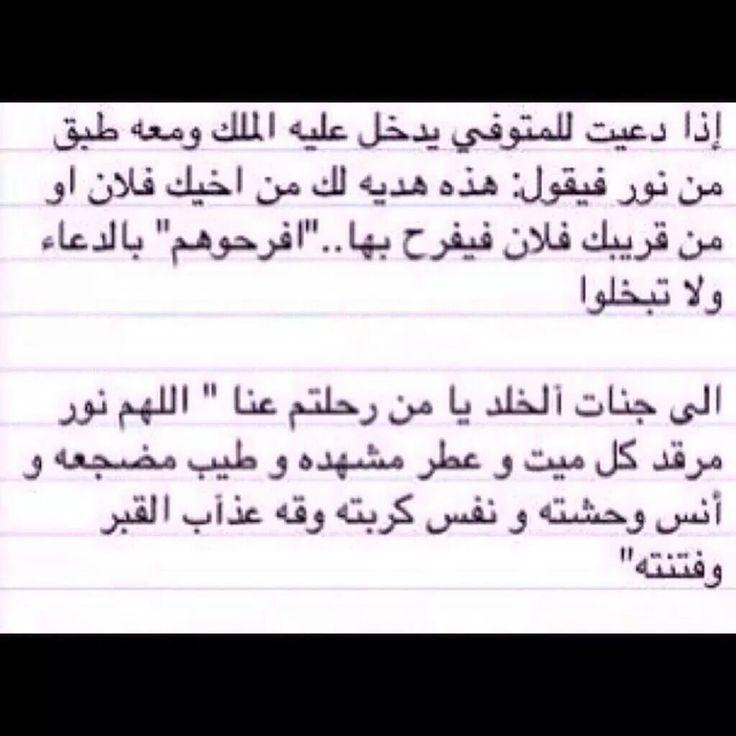 دعاء للميت Desertrose I Miss My Dad Islamic Quotes Quotes
