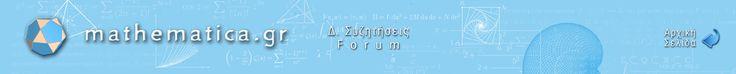 Η μεθόδευση στην εύρεση συνάρτησης από τον Μπάμπη Στεργίου    Από το πάντα δυνατό mathematica.gr σας παρουσιάζουμε το παρακάτω εξαιρετικό φυλλάδιο του Μπάμπη Στεργίου όπου η Εφαρμογή 5 παραπέμπει στο φετεινό Γ.2.http://ift.tt/20J7Ds3Χαράλαμπος Κ. Φιλιππίδης Μαθηματικός  ανάλυση Πανελλαδικές