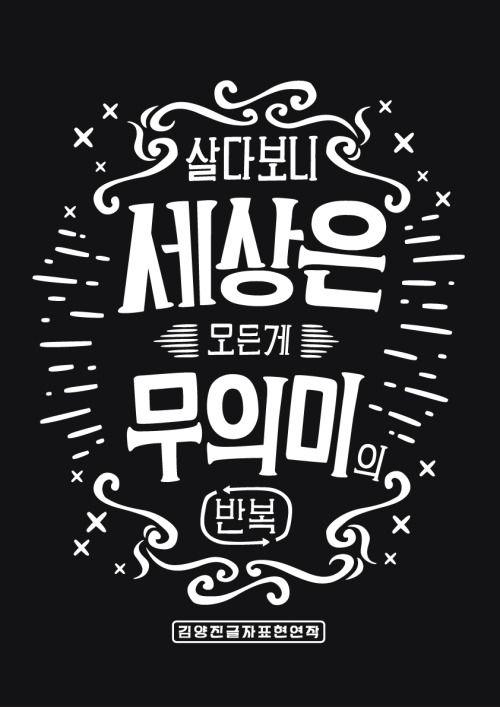 살다보니 세상은 모든게 무의미의 반복. YangJin #Korean #Typography