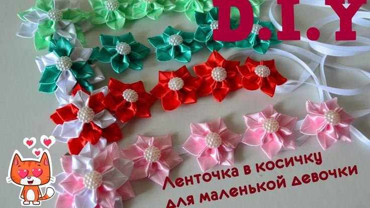 Ленточка в косичку для маленькой девочки/Стрічка в косу/Ribbon in a brai...