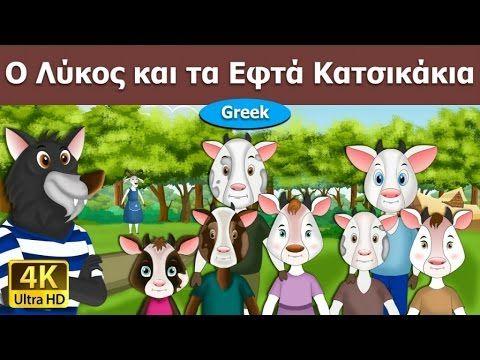 Ο Λύκος και τα Επτά Κατσικάκια - Παραμύθια - Παιδικές - Ιστορίες - Greek Fairy Tales - YouTube