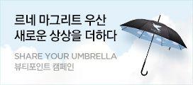 뷰티포인트 Share Your Umbrella