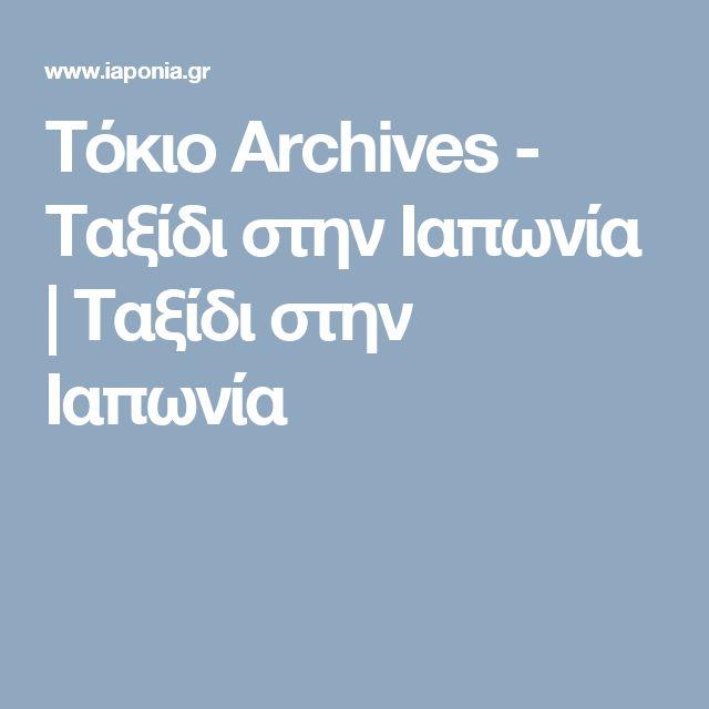 Τόκιο Archives - Ταξίδι στην Ιαπωνία      Ταξίδι στην Ιαπωνία