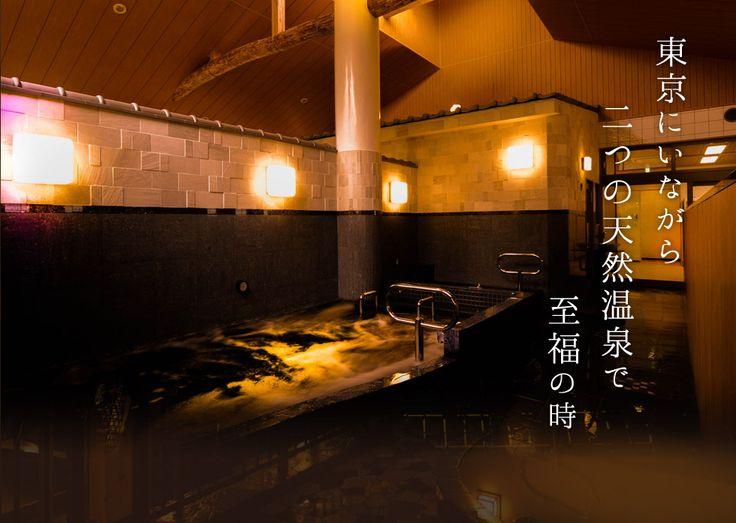 東京の天然温泉と岩盤浴が人気の銭湯|武蔵小山温泉 清水湯 サウナもあり