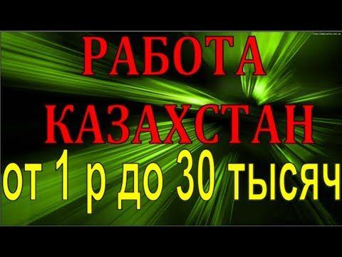 РАБОТА В КАЗАХСТАНЕ, РАБОТА АСТАНА, КАРАГАНДА, ПАВЛОДАР.КОКШЕТАУ, АТЫРАУ...
