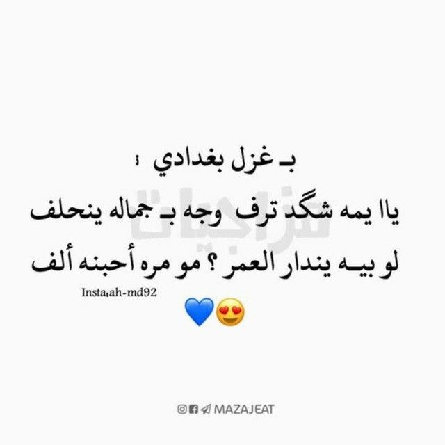 Pin By فتاة الشمس On رمزيات Sweet Love Quotes Friends Quotes Words Quotes