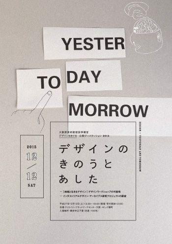 「デザインのきのうとあした」大阪新美術館建設準備室〈デザインをめぐる〉公開ディスカッション2015|メビック扇町