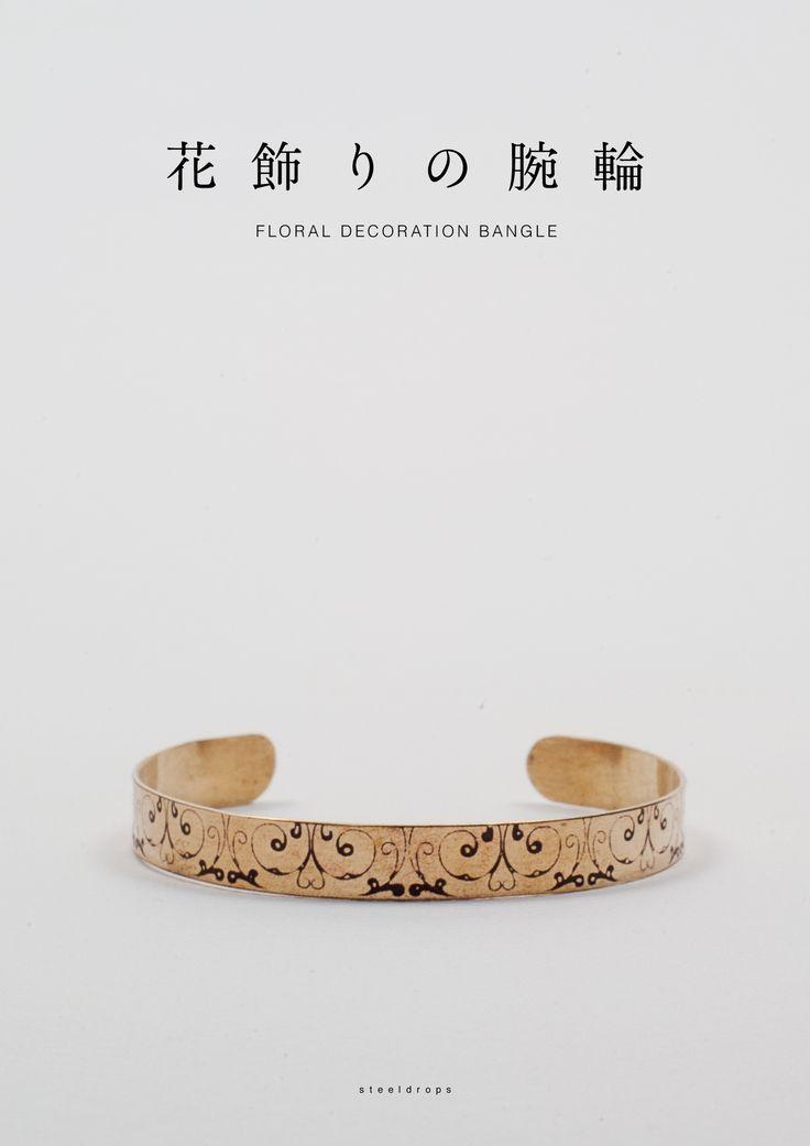 花飾りの腕輪 ミニマムバージョン   steeldrops