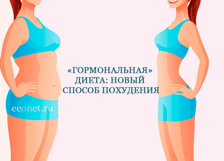 Можно похудеть принимая гормоны