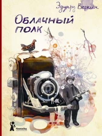 Веркин Облачный полк