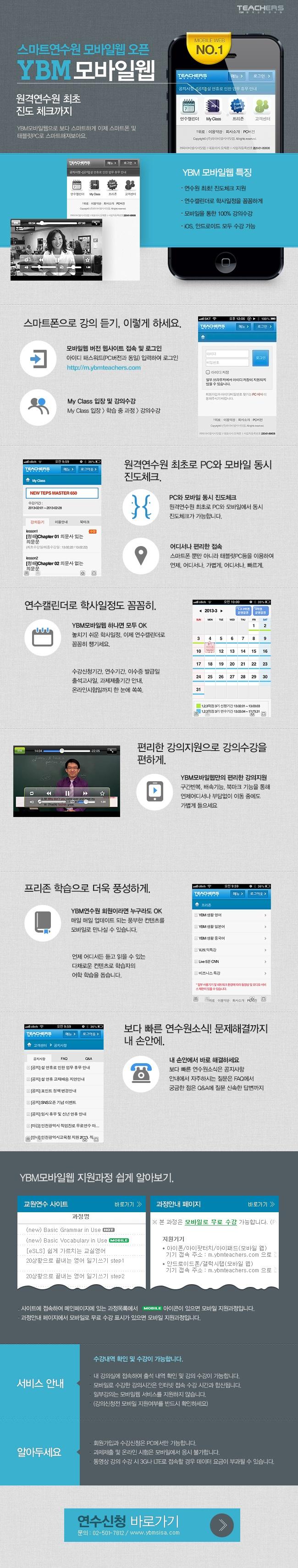 [교원연수]모바일웹 소개페이지(김보인)