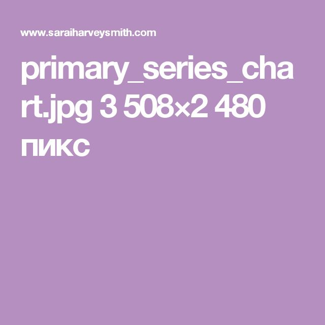 primary_series_chart.jpg 3508×2480 пикс