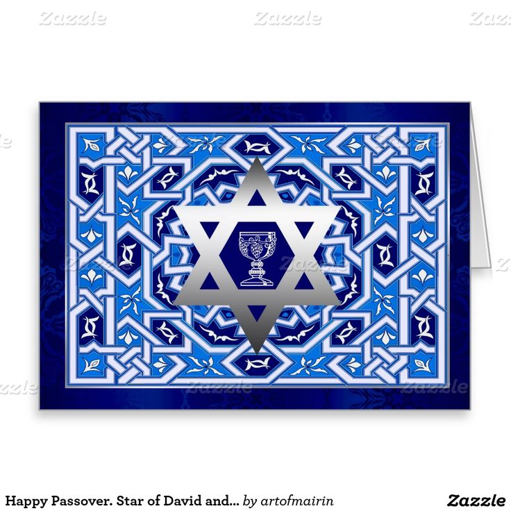Happy Passover / Happy Pesach / Shalom at Pesach. Star of David and Kiddush Cup Design Customizable Greeting Cards. Matching cards, postage stamps and other products available in the Jewish Holidays Category of the artofmairin store at zazzle.com
