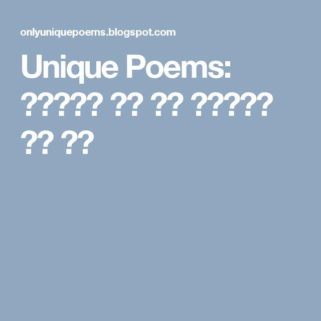 Unique Poems: क्यों दर दर भटकता है तू