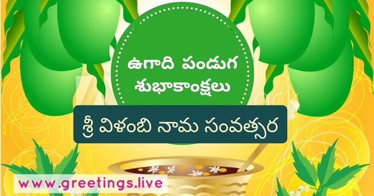 "Ugadi - Telugu New Year 2018 - 2019 As per Telugu culture New Year will have a Name from Sanskrit. Telugu Name for the New Year 2018 - 2019 is ""Sri Vilamb Nama Samvatsara "" Telugu one Best festival of 6 tastes in life."