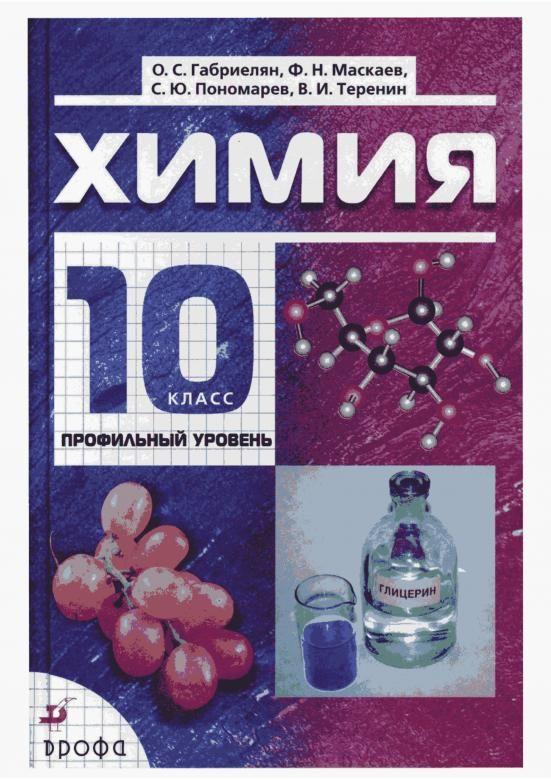 Решебник по химии профильный уровень габриелян 10 класс