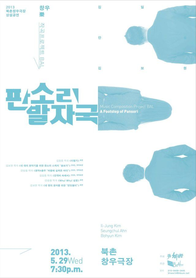 [Print/Posters] 작곡프로젝트 BAL - 판소리 발자국