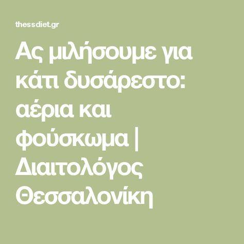 Ας μιλήσουμε για κάτι δυσάρεστο: αέρια και φούσκωμα | Διαιτολόγος Θεσσαλονίκη