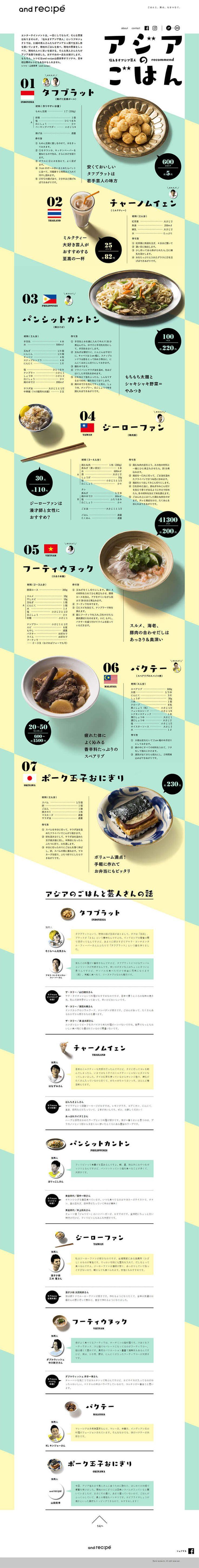 株式会社and recipe様の「アジアのごはん」のランディングページ(LP)かわいい系|食品 #LP #ランディングページ #ランペ #アジアのごはん